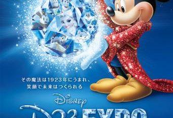 Disney Announces D23 Expo Japan 2015